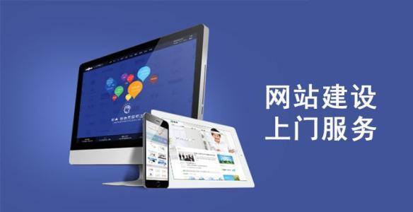 平阴青岛网站设计与建设费用