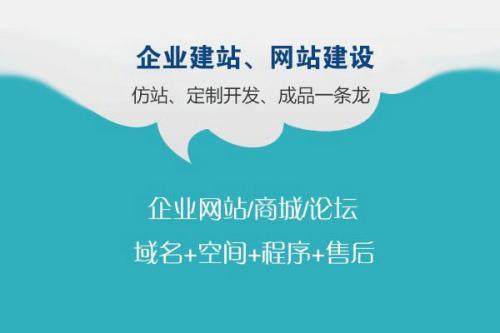 惠民品牌青岛网站建设
